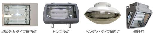 写真:適用照明器具