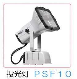 投光灯 PSF10
